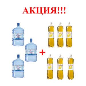 Легенда гор Архыз 19л ×3бут + 6 бут*1,5л Лимонад
