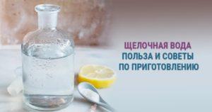 Вода питьевая-щелочная вода: полезные свойства и применение