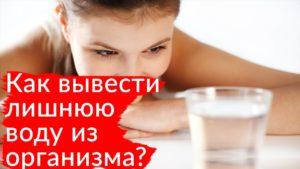Как бороться с задержкой воды в организме