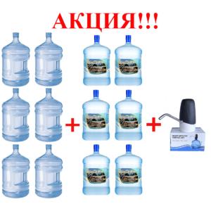 Форт Александрия19л 6бут+Бутыль(обменная тара) 6шт+ Помпа Электрическая в подарок